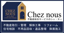 不動産総合サービスのシェ・ヌー